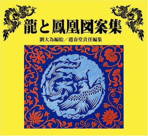 龍と鳳凰図案集の詳細を見る