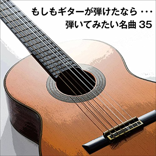 もしもギターが弾けたなら・・・弾いてみたい名曲35