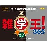 トライエックス 雑学王!365 2021年 カレンダー 卓上 CL-611