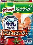 クノール カップスープ 冷たい牛乳でつくるトマトのポタージュ 50.7g×5個