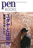 ペンブックス19 ユダヤとは何か。聖地エルサレムへ (Pen BOOKS)