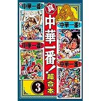 真・中華一番 超合本版(3) (週刊少年マガジンコミックス)