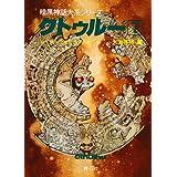 クトゥルー〈7〉 (暗黒神話大系シリーズ)