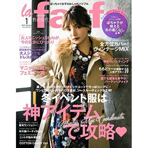 la farfa  2017年 01月号 [雑誌]
