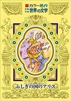 [ルイス・キャロル, 藤原一生, 矢車凉]のカラー名作 少年少女世界の文学 ふしぎの国のアリス