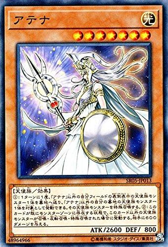 遊戯王/アテナ(ノーマル)/ストラクチャーデッキR 神光の波動