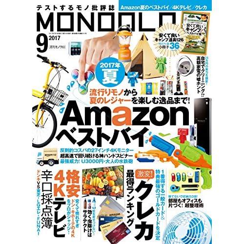 MONOQLO (モノクロ) 2017年 09月号 [雑誌]