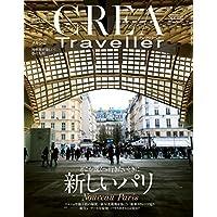 CREA Traveller Spring 2018  どこか遠くへ行きたいときに 新しいパリ