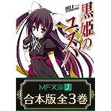 【合本版】黒姫のユズハ 全3巻<【合本版】黒姫のユズハ 全3巻> (MF文庫J)