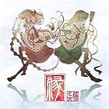縁[東方Project]
