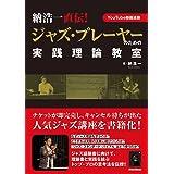 (YouTube連動) 納浩一直伝! ジャズ・プレーヤーのための実践理論教室