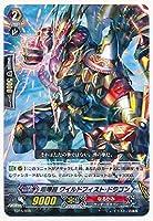 カードファイト!! ヴァンガード/TD15/006 喧嘩屋 ワイルドフィスト・ドラゴン