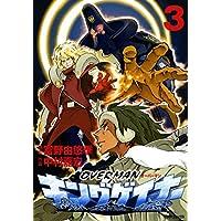 オーバーマン キングゲイナー3 (MFコミックス フラッパーシリーズ)