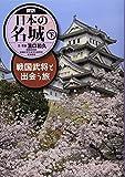 探訪 日本の名城 下-戦国武将と出会う旅