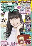 カードゲーマー vol.15 (ホビージャパンMOOK 561)