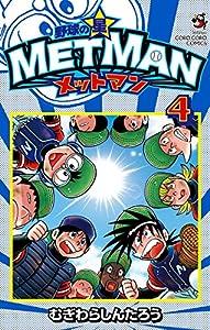 野球の星 メットマン 4巻 表紙画像