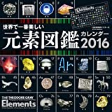 世界で一番美しい元素図鑑カレンダー2016(壁掛けタイプ) ([カレンダー])