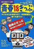 青春18きっぷパーフェクト・ガイド―使いこなす!乗り尽くす!! (2001-2002) (イカロスMOOK)