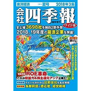 会社四季報ワイド版 2018年3集夏号 [雑誌]