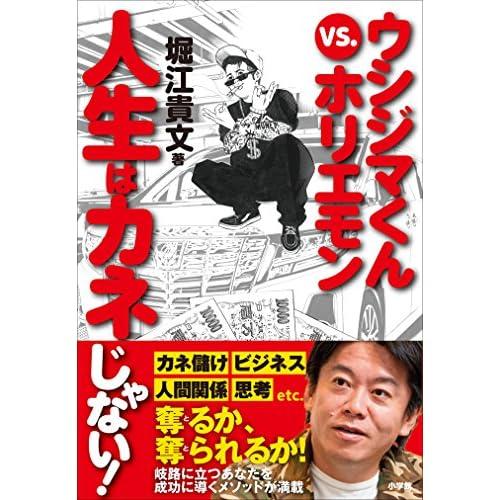 ウシジマくんvs, ホリエモン 人生はカネじゃない!
