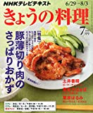 NHKテキスト きょうの料理 2015年 07 月号 [雑誌]