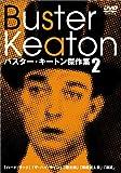 バスター・キートン傑作集 2[DVD]