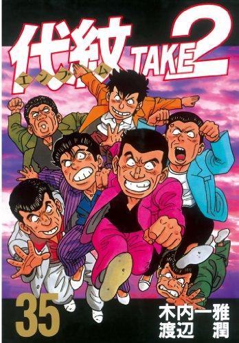 代紋<エンブレム>TAKE2(35) (ヤングマガジンコミックス)