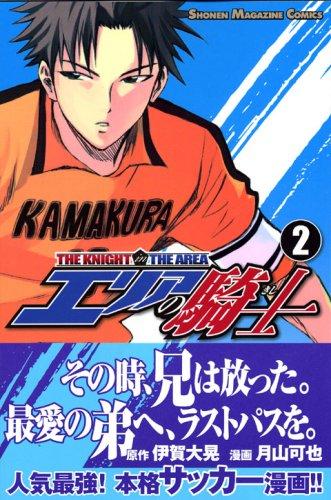 エリアの騎士(2) (講談社コミックス)