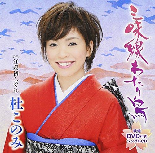 三味線わたり鳥(DVD付)
