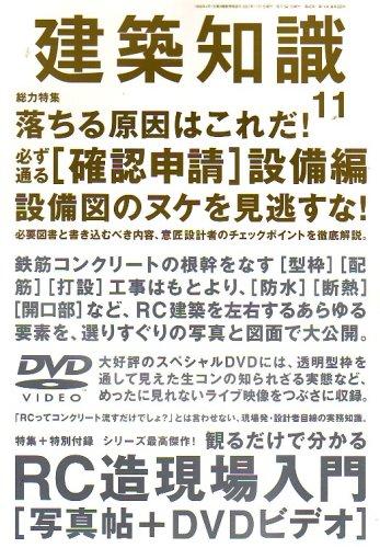 建築知識 2007年 11月号 [雑誌]特集:シリーズ最高傑作!観るだけで分かるRC造現場入門[写真帖+DVDビデオ]の詳細を見る