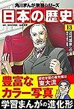 日本の歴史(13) 近代国家への道 明治時代後期 (角川まんが学習シリーズ)