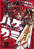 バケガミ―化神―(1) (てんとう虫コミックススペシャル)