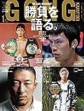 GONG(ゴング)格闘技 2017年1月号 [雑誌] ゴング格闘技