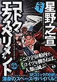 コドク・エクスペリメント 下 (バーズコミックス リミックス)