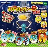 UFOクレーン 再来 [全6種セット(フルコンプ)]