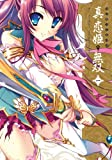 マジキュー4コマ 真・恋姫無双 (1) (マジキューコミックス)