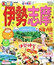 まっぷる 伊勢志摩mini 039 20 (マップルマガジン 東海 9)