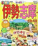 まっぷる 伊勢志摩mini'20 (マップルマガジン 東海 9)