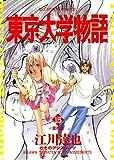 東京大学物語(15) (ビッグコミックス)