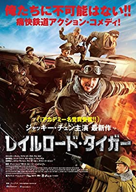 レイルロード・タイガー [Blu-ray]