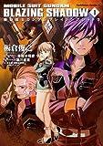 機動戦士ガンダム ブレイジングシャドウ (1) (カドカワコミックス・エース) 画像