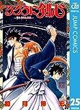 るろうに剣心―明治剣客浪漫譚―モノクロ版25(ジャンプコミックスDIGITAL)