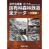 近代化遺産 国有林森林鉄道全データ《中部編》