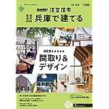 「兵庫」 SUUMO 注文住宅 兵庫で建てる 2020 春夏号