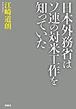 日本外務省はソ連の対米工作を知っていた (扶桑社BOOKS)