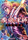 義風堂々!! 疾風の軍師 -黒田官兵衛- 5 (ゼノンコミックス)