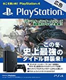 【PS4 Pro限定版やPS VRが抽選で当たる】今こそ買い時! PlayStation 4 [期間限定広告]