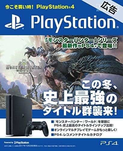 【PS4 Pro限定版やPS VRが抽選で当たる】今こそ買い時! PlayStation 4 [期間...