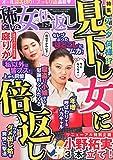 怖い女の仕返し vol.129(波瀾万丈の女たち 2015年04月号増刊) [雑誌]