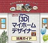【無料】住宅間取り作成ソフト「3Dマイホームデザイナー12」活用ガイド|ダウンロード版